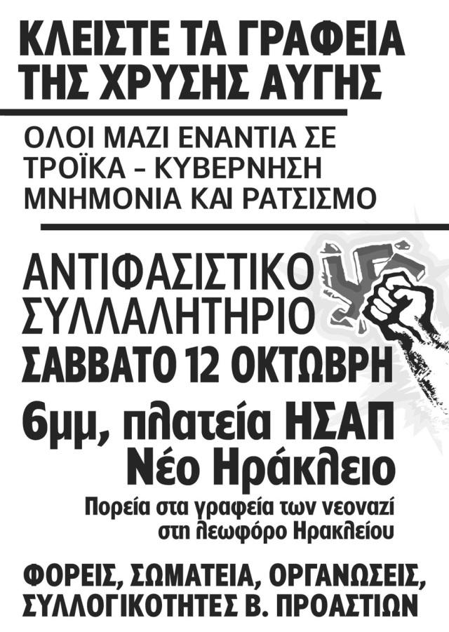 antif Hrakleio 12 10 2013
