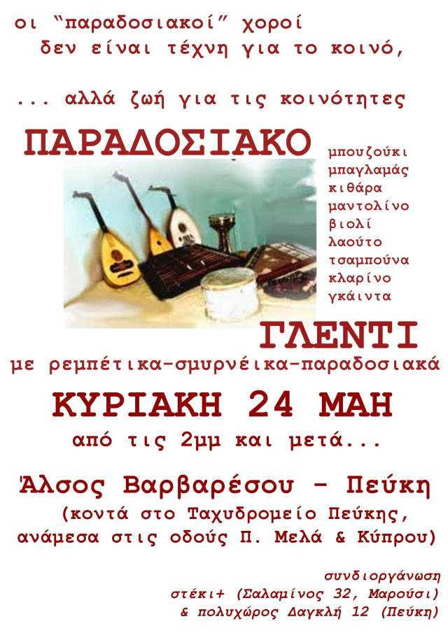 pefki-glenti-24-Maiou